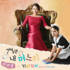 The Mother And Daughter-In-Law OST Part.1