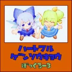 Heartfelt Gensokyo - pocle-3