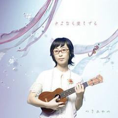 さよなら愛してる (Sayonara Aishiteru)