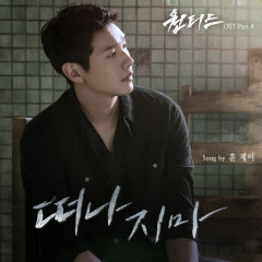 Wanted OST Part.4