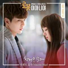 I'm Not a Robot OST Part.6