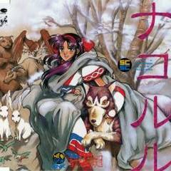 SNK Characters Sounds Collection Volume 2 ~ Nakoruru