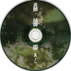 Mushishi Zokushou Vol.1 Bonus CD