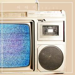 The Story (2/2) (Single)