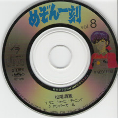 Maison Ikkoku CD Single Memorial File Disc 08