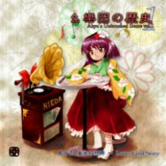 Yougakudan no Rekishi 1 ~ Akyu's Untouched Score vol.1 (CD1)