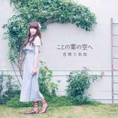Kotonoha no Sora e - Yoshioka Aika
