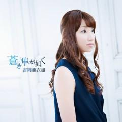 Aoki Hayabusa ga Gotoku - Yoshioka Aika