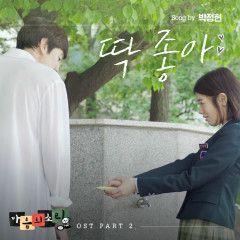 The Sound Of Your Heart OST Part.2 - Lena Park