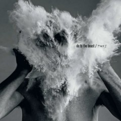 Do To The Beast - The Afghan Whigs