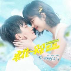 浪花一朵朵 音乐原声 / Từng Đóa Bọt Sóng OST - Various Artists