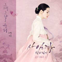 Saimdang, Memoir Of Color OST Part.1