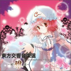 Toho Symphonic Selection - MIYABI