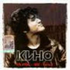 Live. 1988-1990 (Часть 2) - Viktor Tsoi