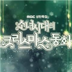 SNSD's Christmas Fairy Tale (Live 2011)