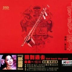Hui Dao Guo Qu Deng Li Jun - Huang Jiang Qin