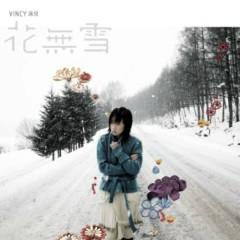 花无雪 / Hoa Vô Tuyết