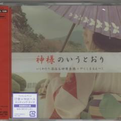 Kamisama no Iu Toori  - Yakushimaru Etsuko