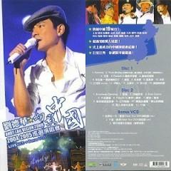 幻影中国巡回演唱会 (Disc 2) / Andy Lau Vision Tour - Lưu Đức Hoa