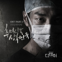 D-Day OST Part.3  - Kang In
