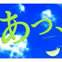 A, Domo. Hajimemashite (あっ、ども。はじめまして) - GreeeeN