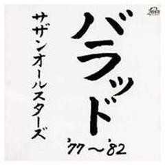 Ballad '77~'82 (CD2)