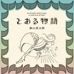 とある物語 (Toaru Monogatari)  - Naotaro Moriyama
