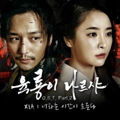 Six Flying Dragons OST Part.2  - Xiah Junsu