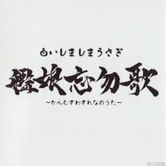 艦娘忘勿歌  - Shiroi Shimashima Usagi