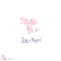 Second To Last Love OST Part.10 - Yun Ji Won, 2NB
