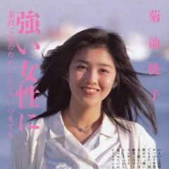 MOMOKO SINGLES 1984-86 (CD2) - Kikuchi Momoko