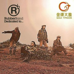 Dedicated To... - RubberBand (taiwan)