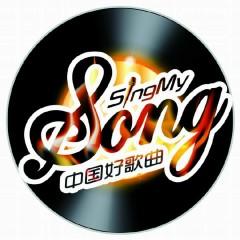 中国好歌曲第二季 第5期 / Sing My Song Season 2 (Tập 5)