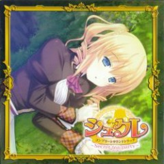 Sucre ~sweet and charming time for you~ - Complete Soundtrack ~Secret tea party~ CD1