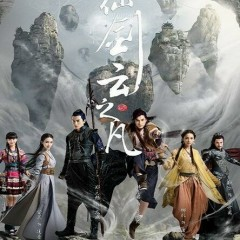 仙剑云之凡 音乐原声 / Tiên Kiếm Vân Chi Phàm OST