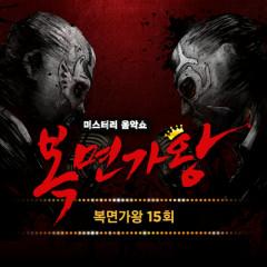 King Of Mask Singer 15회