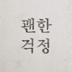 My Worries (Single) - Lee Young Hoon