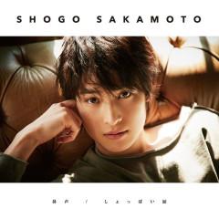 Hanagoe / Shoppai Namida - Sakamoto Shogo