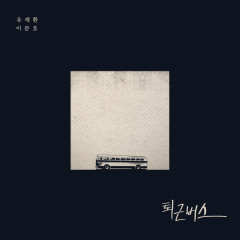 Work The Bus (Arrange Remake) (Single)
