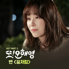Oh Hae Young Again OST Part.2