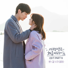 Because This Is My First Life OST Part.8