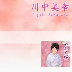 めおと桜 (Meoto Zakura)  - Miyuki Kawanaka