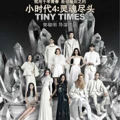 小时代4:灵魂尽头 电影原声带 / Tiểu Thời Đại 4: Tận Cùng Của Linh Hồn OST