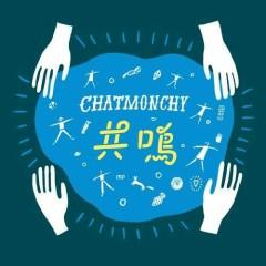 共鳴 (Kyomei) - Chatmonchy