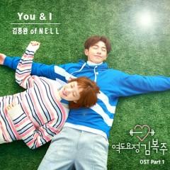 Weightlifting Fairy Kim Bok Joo OST Part.1 - Kim Jong Wan