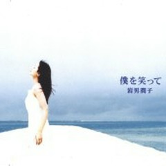 Boku wo Waratte - Junko Iwao