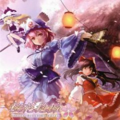 桜花抱擁 (Ouka Houyou) - Cherry Blossoms Party - L-Garden