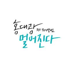 Far Away - Hong Dae Kwang
