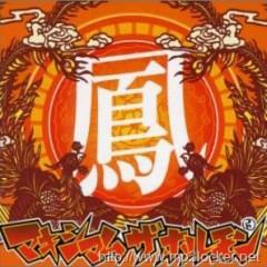 鳳 -Hou (EP) (2001)