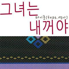 Geunyeoneun Naekkeoya (그녀는 내꺼야)